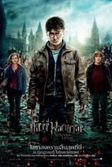 harry-potter-and-the-deathly-hallows-part-2-3
