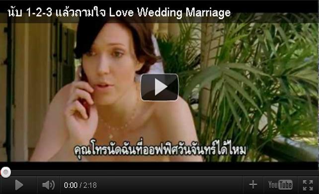ตัวอย่างหนัง Love, Wedding, Marriage 2011 นับ 1-2-3 แล้วถามใจ