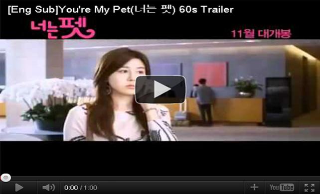 ตัวอย่างหนัง You're My Pet