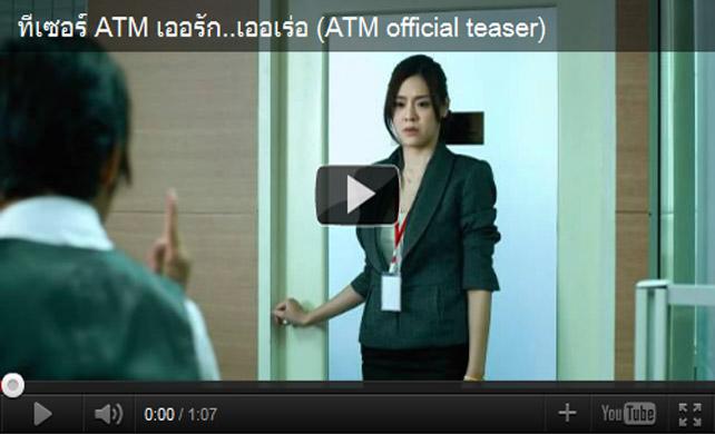 ตัวอย่างหนัง atm เออรัก..เออเร่อ 2012