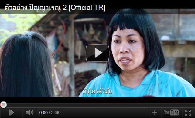 ตัวอย่างหนัง ปัญญา เรณู Panya Renu 2 2012