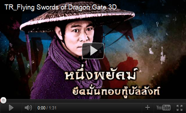 ตัวอย่างหนัง Flying Swords Of Dragon Gate 3D พยัคฆ์ ตะลุย พยัคฆ์ 2012