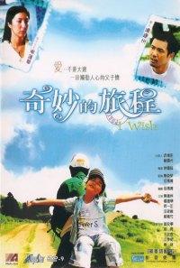 ตัวอย่างหนัง I Wish 2012